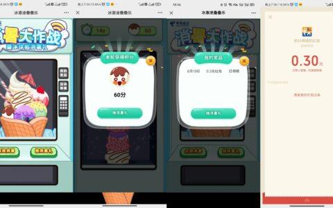 """微信关注""""杭州电信""""打开参与->简单玩游戏抽->不限地"""