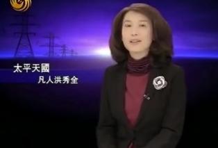 凤凰卫视大型记录片《太平天国》
