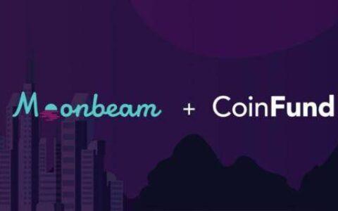 风投CoinFund:为什么我们选择继续陪跑Moonbeam