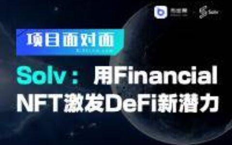 【项目面对面】Solv:用Financial NFT激发DeFi新潜力