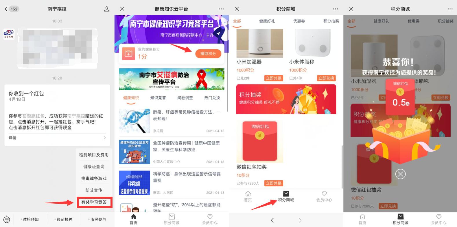 """微信关注""""南宁疾控""""->菜单栏右下""""有奖竞答""""->进入"""