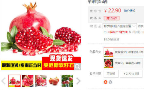 【京东】水果包邮款橙色哆 软籽石榴3斤【12.9】【犍为