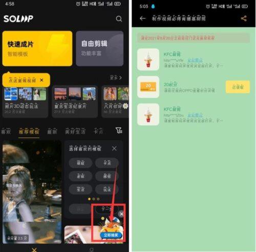 """【OPPO手机领肯德基冰淇淋】应用商店搜索下载""""既录剪"""