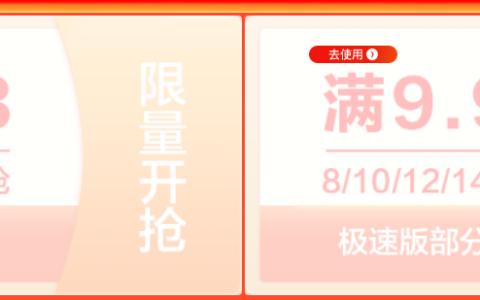 【直达】京东 9.9-5  9.9-3还有  不知道路径的来