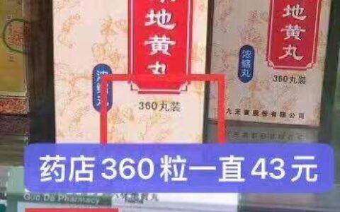 药店360粒就卖43!!史低价28到手520粒!!滋阴补肾,