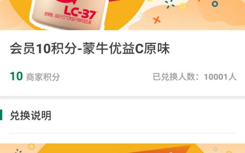 广东7Eleven10积分超值兑蒙牛优益C原味1瓶