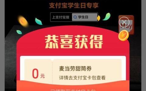 """支付宝app搜""""学生日""""有麦当劳的甜筒需要任意消费"""
