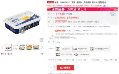 蒙牛(MENGNIU)黄油 低盐 烘焙原料,买16件72.88蒙牛