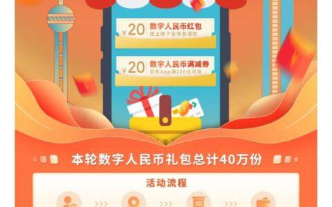 10点交行40元大毛名额追加,附直达链接,需定位上海和苏州