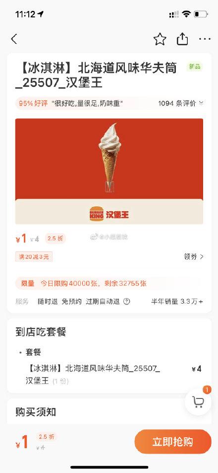"""美团APP 搜索""""汉堡王"""" 北海道风味华夫筒 甜筒,1"""