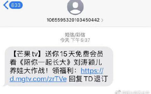 【芒果TV】反馈收到推送可以领15天vip