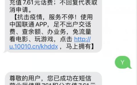 """【联通用户积分领随机话费】编辑短信""""JFJF#Q""""发送到"""