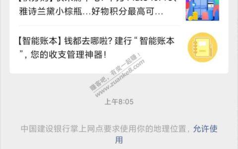 中国建设银行掌上网点答题抽奖,中5元话费,已到账,自测。