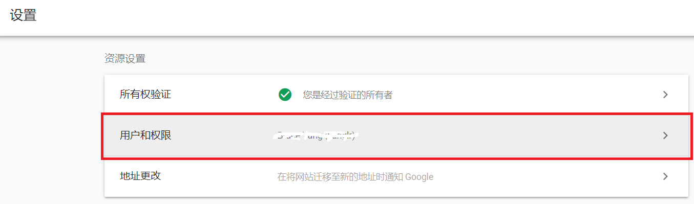 Google Search Console站点设置-极客中心