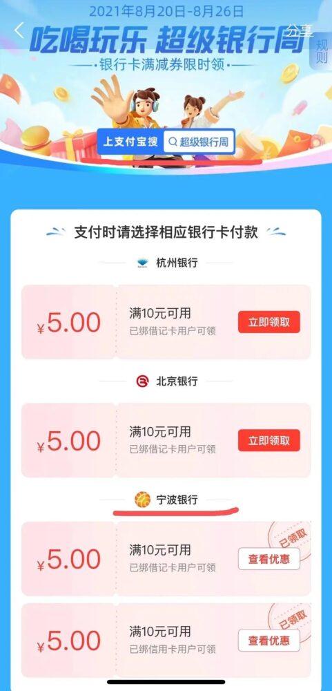 宁波银行北京银行杭州银行大水