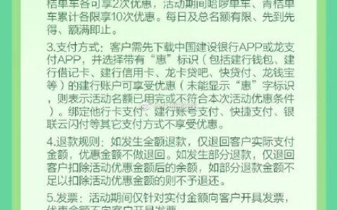 建设银行 x  青桔单车在中国建设银行APP、龙支付APP,