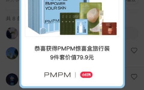 【小红书】试试app搜【PMPM海糖水乳】