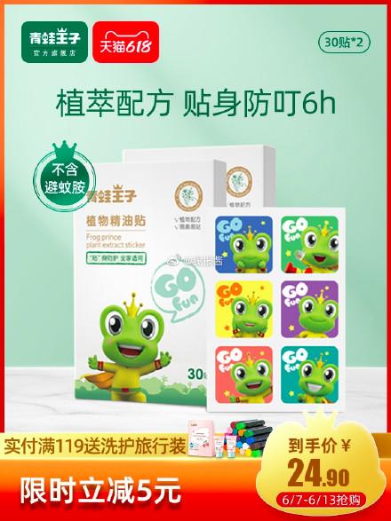 青蛙王子植物精油驱蚊贴30贴【9.9】青蛙王子植物精油
