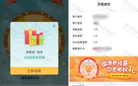 中国银行抽10元话费/5元京东支付券 只需交1元电费