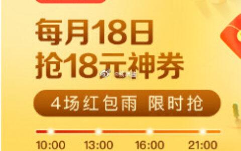 16:00开始,美团外卖38-18大额券,抢完即止21:00开始