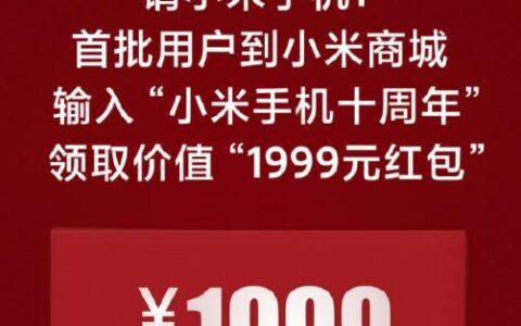 小米手机1的首批用户,可以到小米商城直接领1999无套路红包