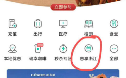 【农行】限浙江,反馈app首页惠享浙江专区,可以20冲5