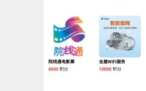 电信用户免费看长津湖