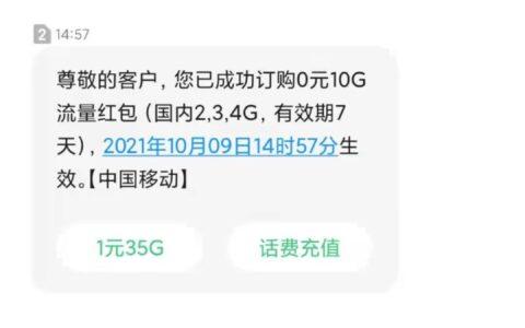 东莞移动领10G流量#公众号:东莞移动关注公众号回复