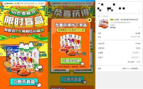 【小芒老用户抽实物包邮】>亲测中了辣条12包!