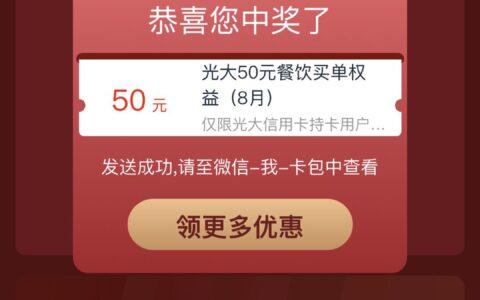 万达光大xing/用卡水 1分必中50