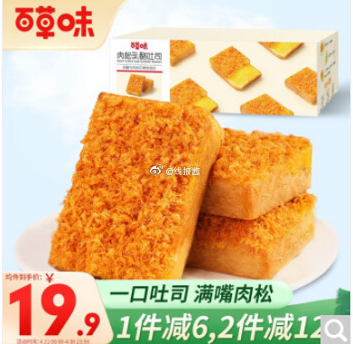 【京东】百草味 肉松乳酪吐司 520g/箱【17.8包邮】百