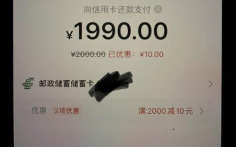 京东金融xing/用卡还款2000-10