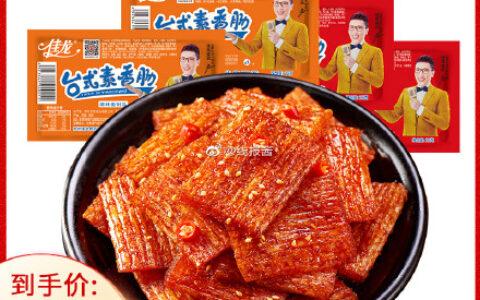 6.9元 佳龙旗舰店 香辣台式素香肠豆腐干20袋佳龙台式