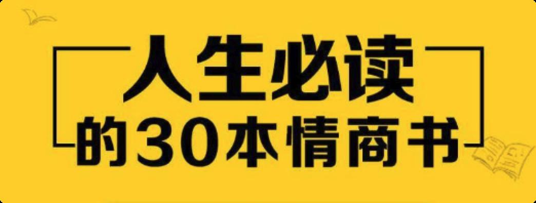 刘媛媛《人生必读的30本情商书》情商修炼 情绪疗愈书单