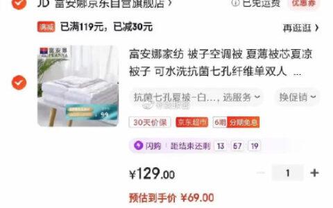 富安娜抗菌空调被1.8M【69】富安娜家纺 被子空调被 夏