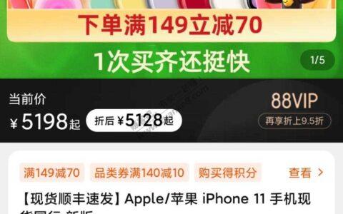 天猫超市128G的iphone12现在4700多