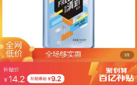 """百亿补贴 右上角搜索""""舒客"""" 漱口水 9.2"""