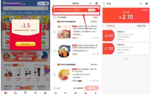 """【京东领2.1元无门槛购物红包】微信小程序搜索""""京东"""