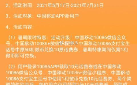 移动话费秒领取后去中国移动APP兑换 限制APP新户