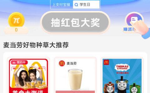 支付宝app搜【学生日】反馈第一个美食大测评直播,进