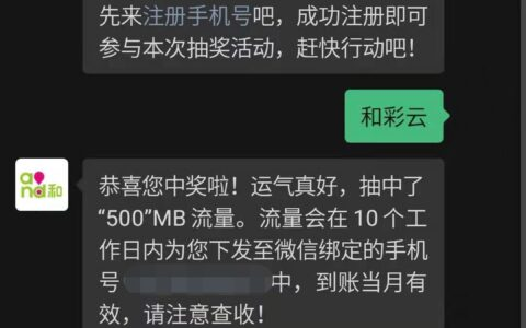 """微信关注""""中国移动和粉俱乐部""""->回复""""和彩云""""->中"""