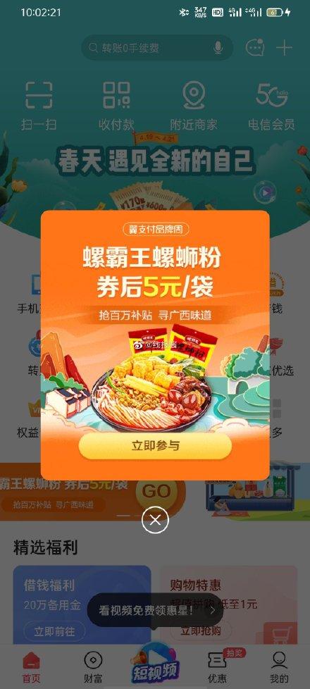 翼支付APP,首页螺蛳粉,可领5-3,可用于京东购物