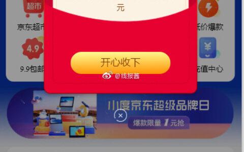 小程序【京东购物】首页停留几秒,又弹0.8红包