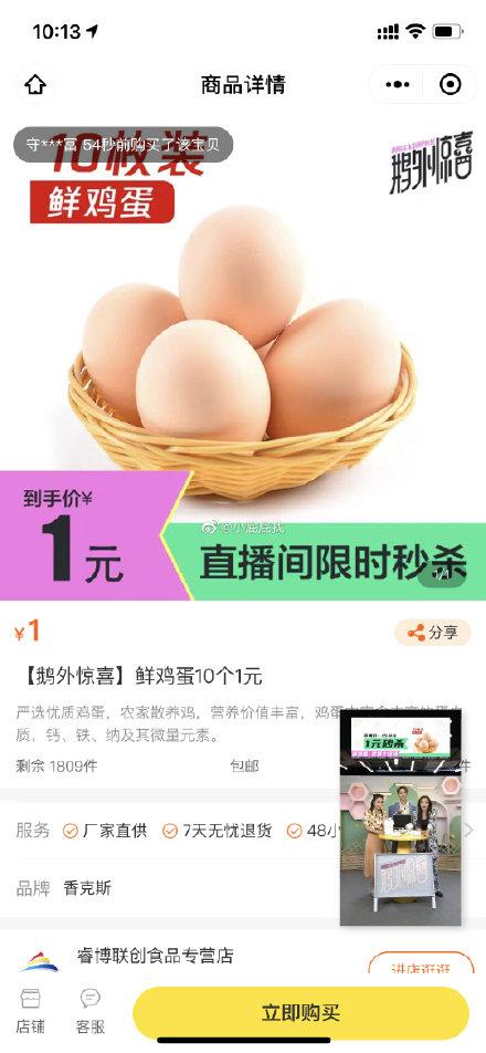 腾讯视频APP 导航栏1元抢 直播间1元抢10个鸡蛋