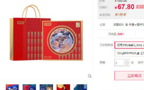 好想你 中秋月饼礼盒300g 名额内【28.9】珀莱雅 羽感