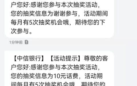 中信app(郑州城市服务)有水中10元话费,如图