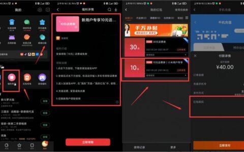 【小米手机40充50元话费】打开应用商店->我的->福利专