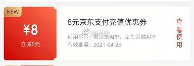 复制#y6jMn6YFyb%打开京东金融,实际到账8话费券