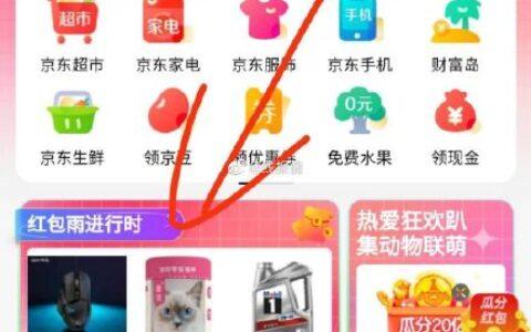 反馈,小程序【京东购物】也有红包雨,如果没弹红包雨