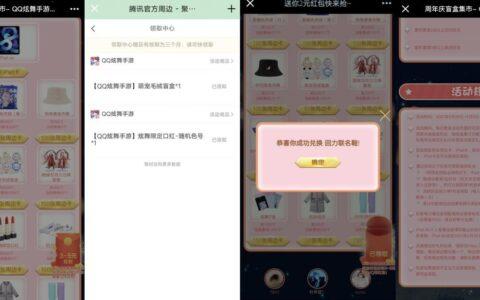 QQ炫舞手游兑换实物,达到指定数额周边卡、iPad卡后可